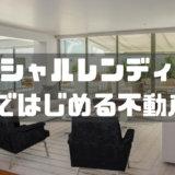 ソーシャルレンディング1万円ではじめる不動産投資