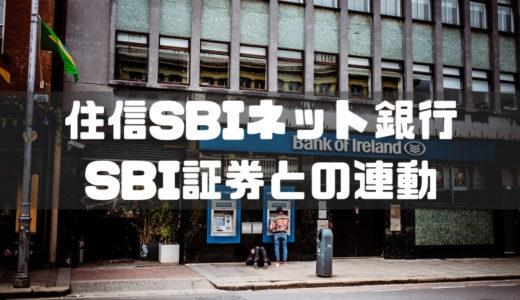 SBI証券で資産運用するなら住信SBIネット銀行の口座と連動すべき