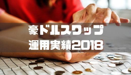 【運用実績】豪ドルスワップ運用成績をブログで公開2018(10/11更新)