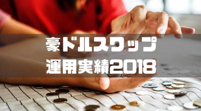 【運用実績】豪ドルスワップ運用成績をブログで公開2018