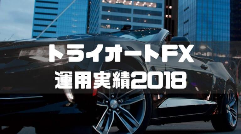 【運用実績】トライオートFX自動売買セレクト_コアレンジャー_豪ドル/NZドルの成績をブログで検証2018