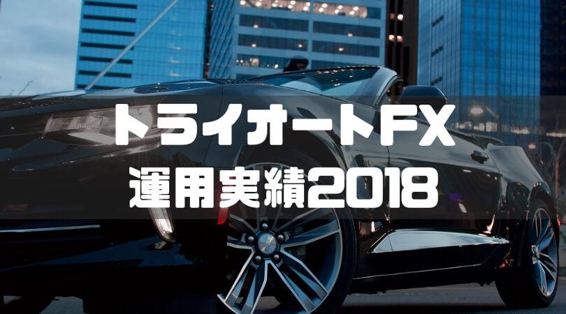 トライオートFX運用実績2018