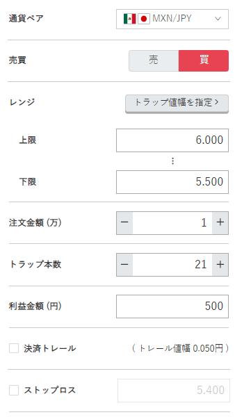 トラリピメキシコペソ円設定