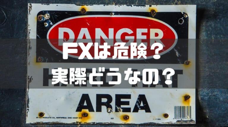 FXではじめる資産運用は危険?実際どうなの?3つの運用方法から考える