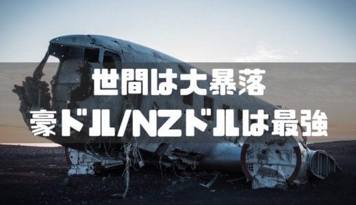 トライオートFXは両建てのコアレンジャー豪ドル/NZドルがおすすめな理由