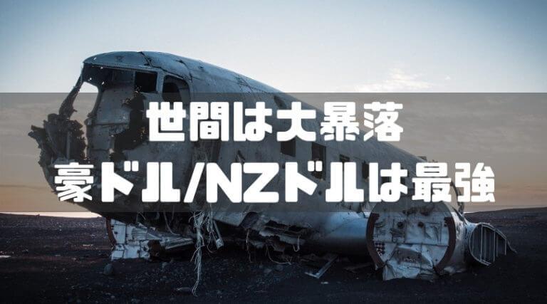 トライオートFXコアレンジャー豪ドル/NZドルが大暴落時に最強である理由
