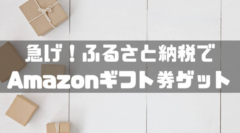 【返礼率40%】急げ!アマゾン(Amazon)ギフト券ゲット!ふるさと納税はふるなびで