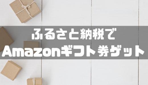 売り切れ中【返礼率40%】急げ!アマゾン(Amazon)ギフト券ゲット!ふるさと納税はふるなびで
