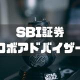 SBI証券ロボアドバイザー