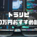 トラリピ30万円おすすめ設定