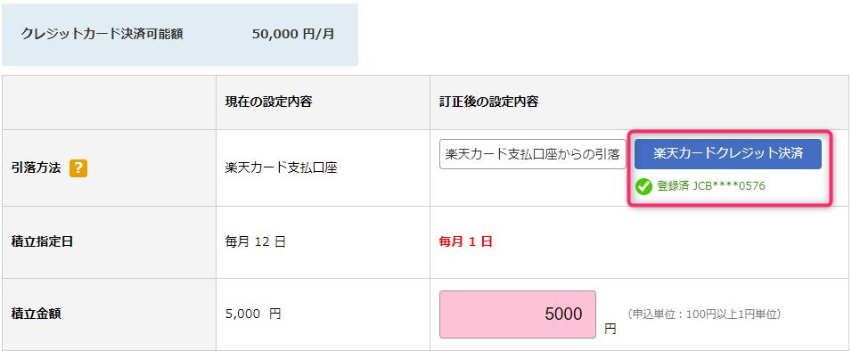 楽天カード決済設定4