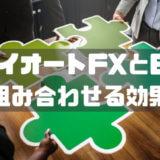 トライオートFXとETF組み合わせる効果