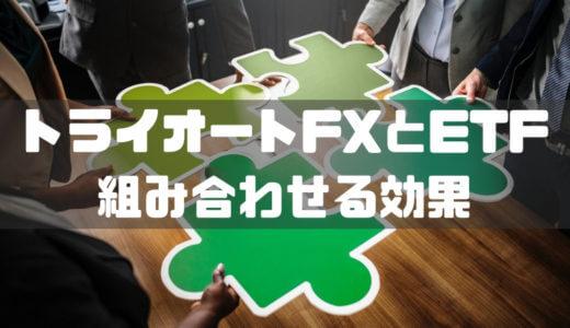 トライオートFXとトライオートETFを組み合わせ設定で運用する効果