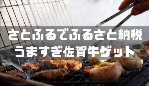 「さとふる」でおすすめ人気NO1の佐賀牛が美味しすぎたのとキャンペーン紹介