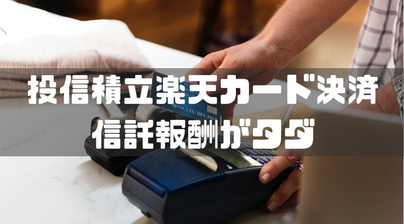 投信積立楽天カード決済で信託報酬がタダ