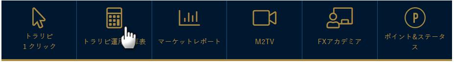 らくトラ運用試算表1