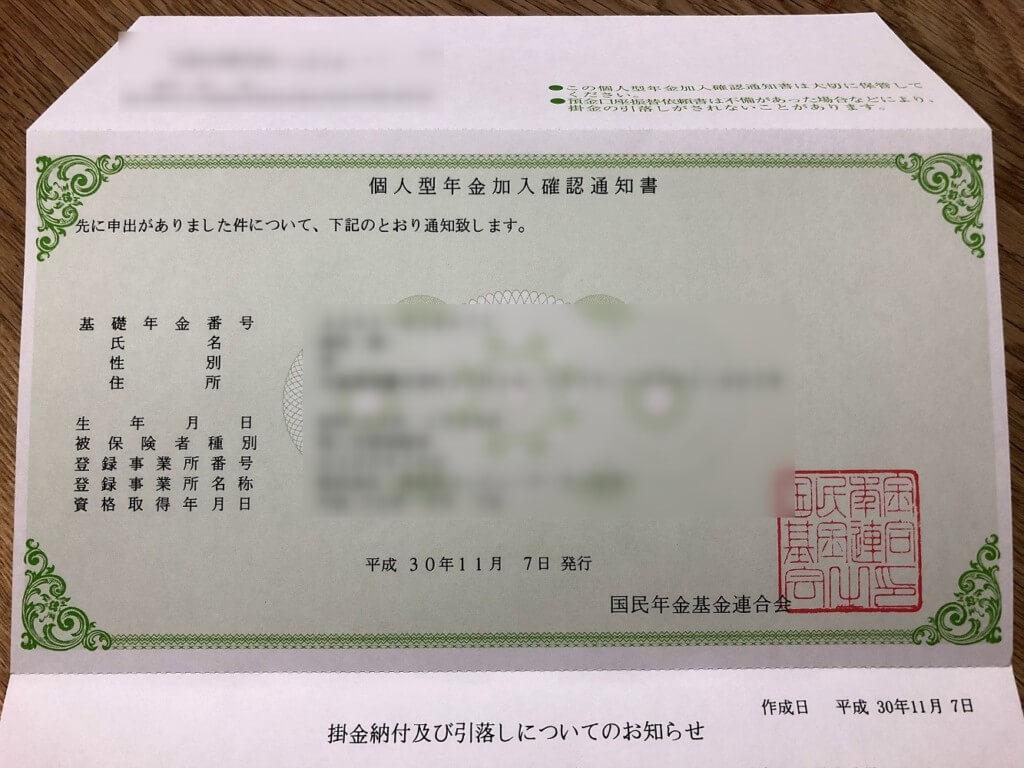 個人型年金加入確認通知書