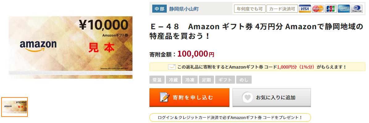 アマゾンギフト券4万円分