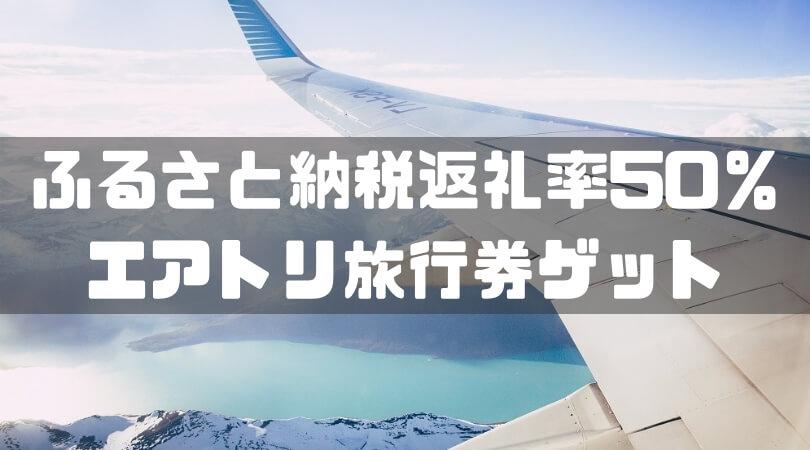 ふるさと納税返礼率50%エアトリ旅行券ゲット
