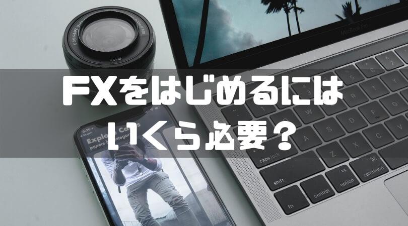 FXをはじめるにはいくら必要?