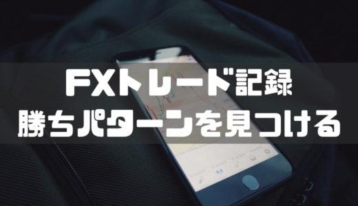 FXトレード記録をブログで公開!勝ちトレーダーまでの軌跡(11/25更新)