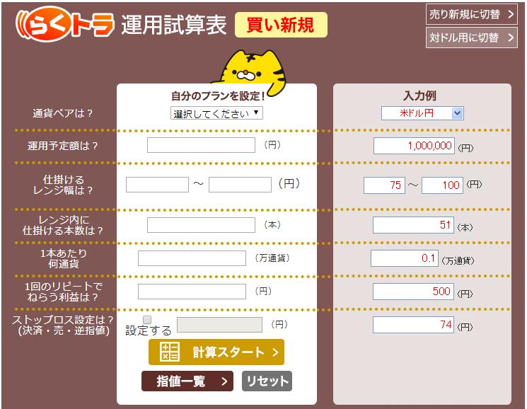 らくトラ運用試算表2