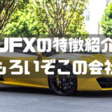 JFXの特徴紹介おもろいぞこの会社!