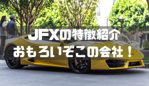 FXトレードするならJFXがおすすめ!評判・キャンペーン・デモトレードなど特徴を紹介