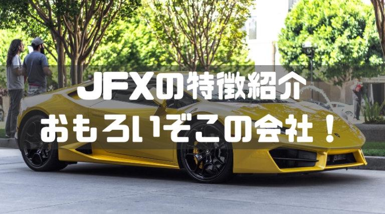 JFX株式会社の評判は?キャンペーンやデモトレードなど特徴紹介