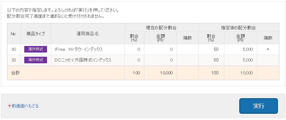 掛け金設定2