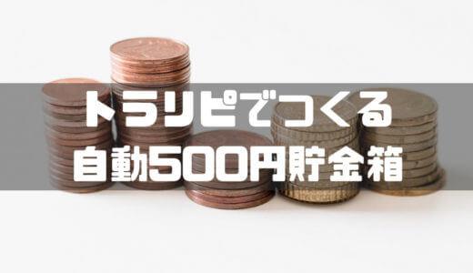 トラリピで500円貯金箱。初心者でも簡単に不労所得が手に入る理由