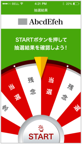 ワンタップバイアプリ3