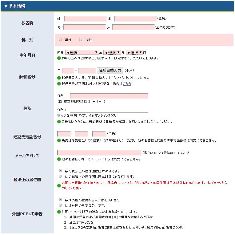 FXプライム口座開設3