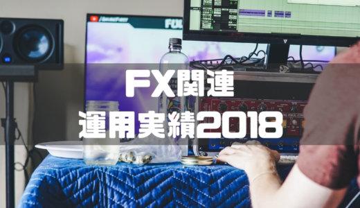 FX(トラリピ、トライオートFX、スワップ運用、トレード)運用実績まとめ2018(11/29更新)