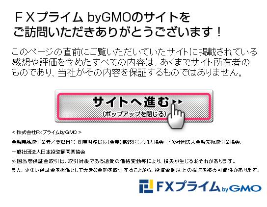 FXプライム口座開設1