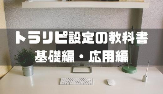トラリピの設定方法やハーフ&ハーフを詳細解説!10万円のプランも考えてみた!