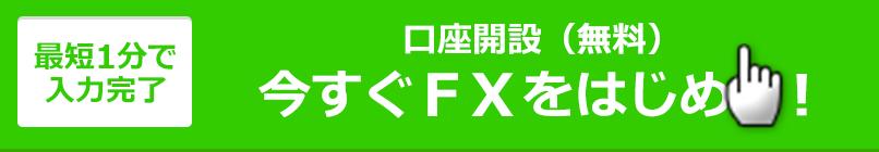FXプライム口座開設2