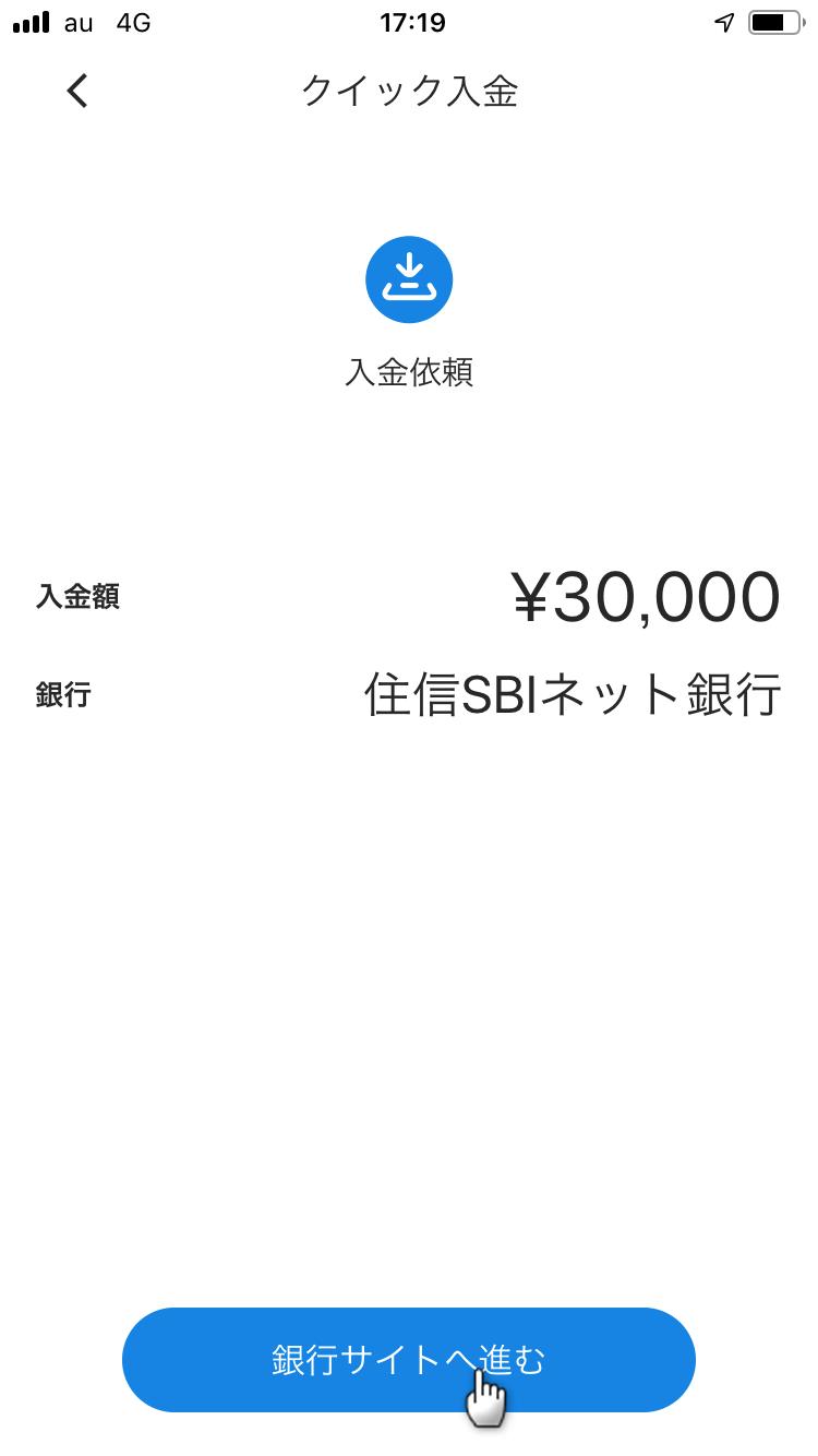 ウェルスナビ入金6
