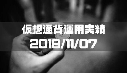 仮想通貨の将来に期待してホールド!めざせ億り人!ブログで損益公開中! 2018/11/07