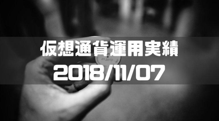 仮想通貨の運用実績をブログで公開 2018/11/07