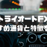 トライオートFXおすすめ通貨と特徴を解説