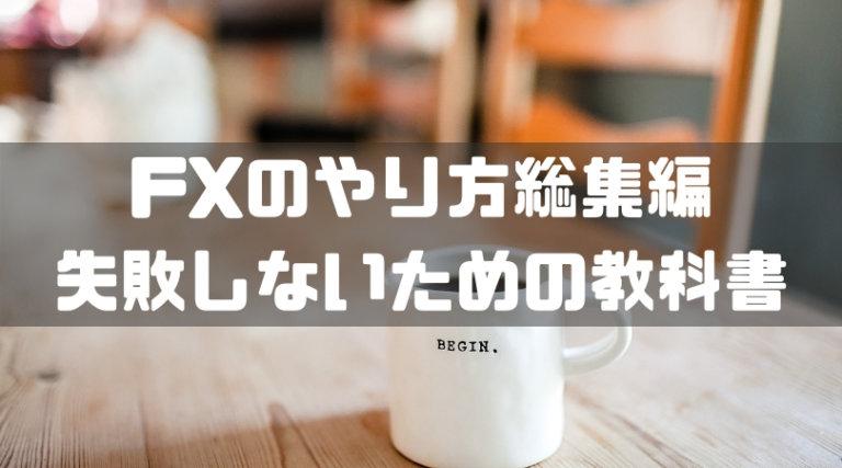 FX初心者に自信をもってオススメするやり方!失敗しないためにブログでFX講座
