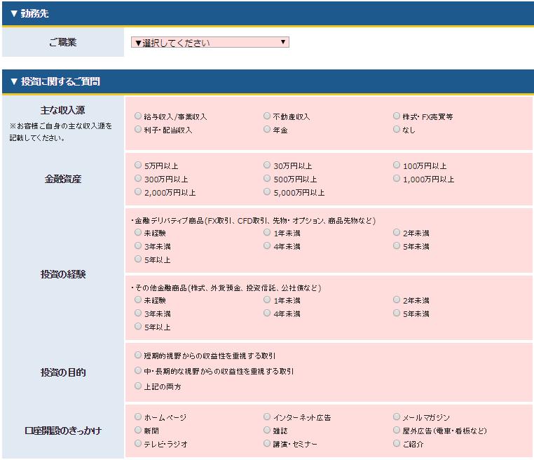 FXプライム口座開設4