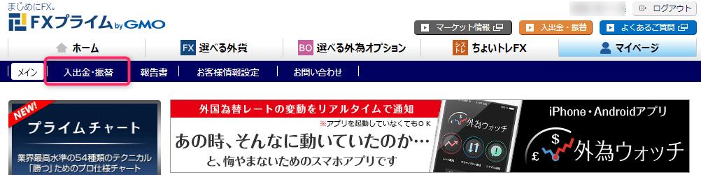 入金パソコン1
