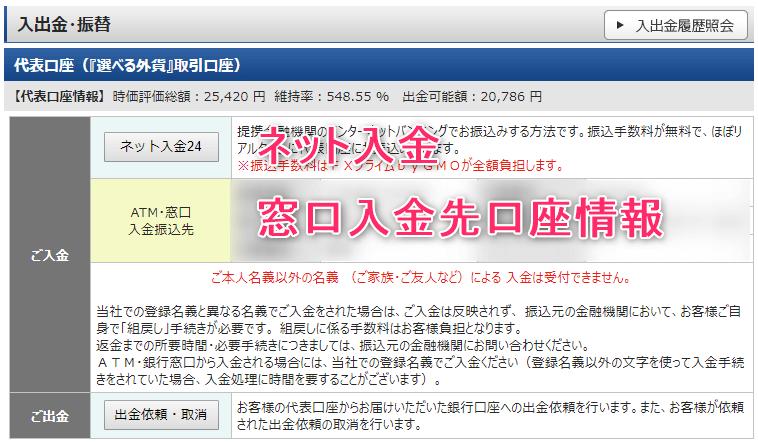 入金パソコン2