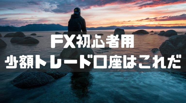FX初心者が少額でトレード練習するためのFX会社は間違いなくここだ!