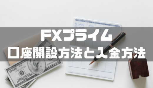 FXプライム口座開設に必要なものと口座開設方法・入金方法を解説