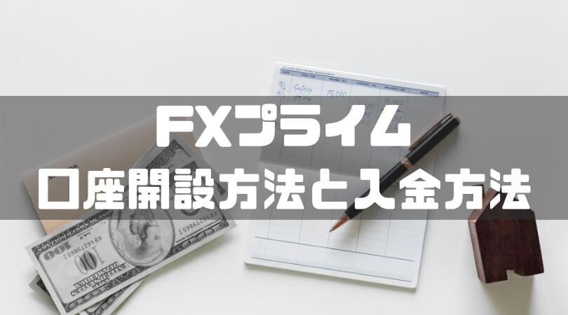 FXプライム口座開設方法と入金方法