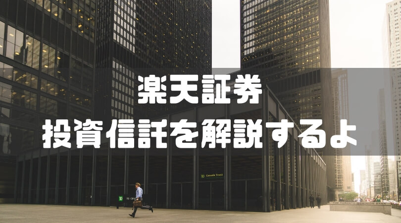 楽天証券投資信託を解説