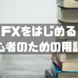 FXをはじめる初心者のための用語集